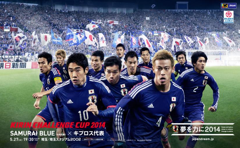 目指せスポーツドクター 日本代表