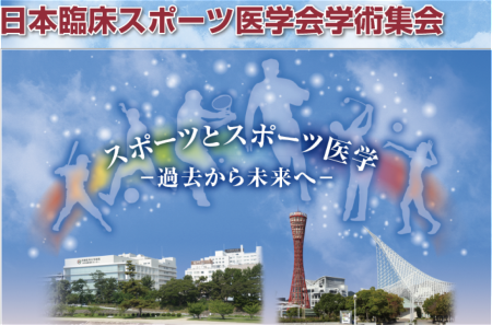 第26回日本臨床スポーツ医学会学術集会