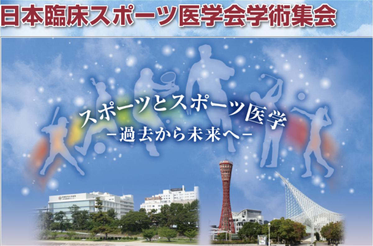 日本臨床スポーツ医学会学術集会
