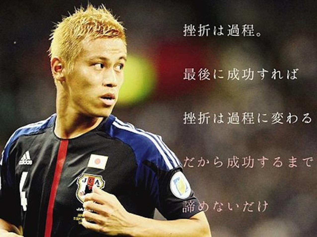 本田圭佑|スポーツドクターを目指す僕が尊敬する人|こんな生き方を自分もしたい!