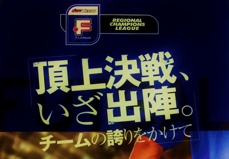 第16回Super Sports XEBIOチャンピオンズリーグ大会ドクター報告