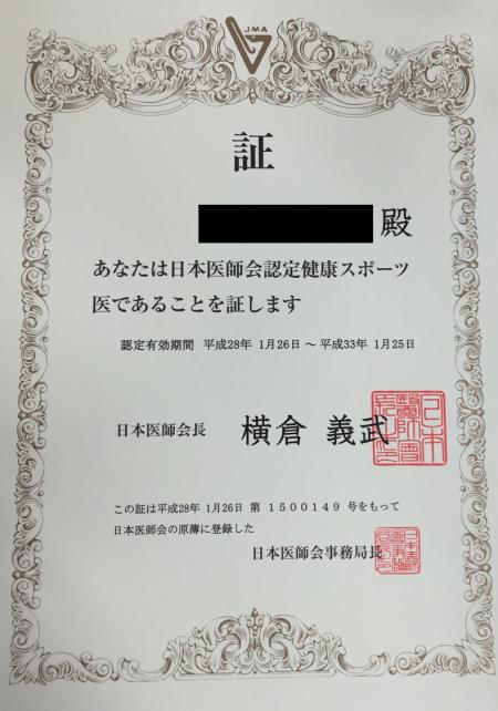 日本医師会 健康スポーツ医 認定証