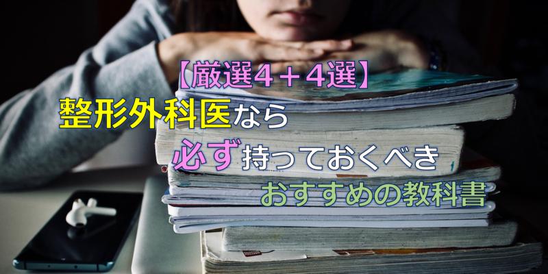 整形外科医なら必ず持っておくべきおすすめ教科書【厳選4+4選】