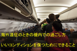 機内での過ごし方