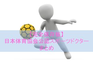 【保存板】日本スポーツ協会公認スポーツドクターまとめ