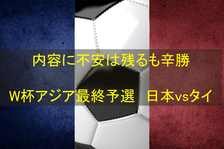 日本vsタイ