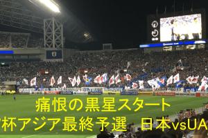 日本vsUAE|審判に試合を壊され、まさかの敗北