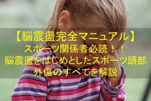 【保存版】脳震盪完全マニュアル|症状〜スポーツ復帰まで全て解説!