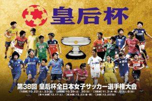 皇后杯全日本女子サッカー選手権大会|大会ドクター報告