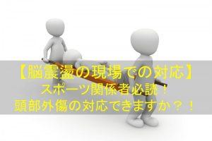 脳震盪へのスポーツ現場での対応|スポーツ関係者必読!!