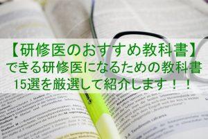 【厳選】研修医のおすすめ教科書|できる研修医になるための15冊!
