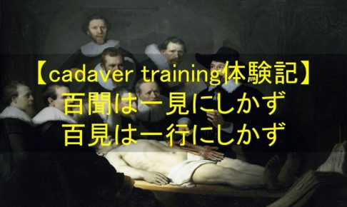 cadaver-3