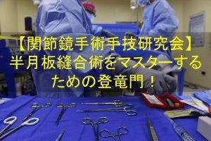 関節鏡手術手技研究会|半月板縫合術をマスターするための登竜門!