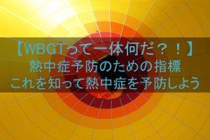 熱中症の指標となるWBGTとは?その測定方法や簡易表も紹介!