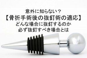 骨折手術後の抜釘(インプラント抜去)の適応とは?