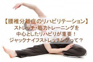 腰椎分離症のリハビリ|効果的なストレッチと筋力トレーニングとは