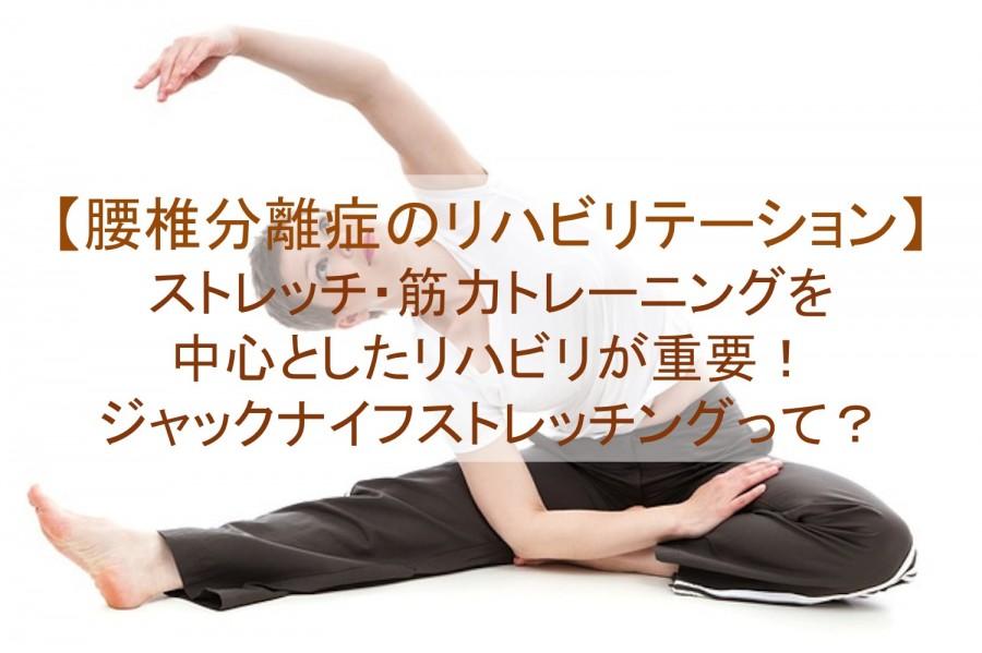 腰椎分離症 リハビリテーション