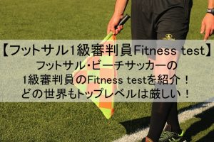 2017年シーズン「フットサル1級審判員Fitness Test」
