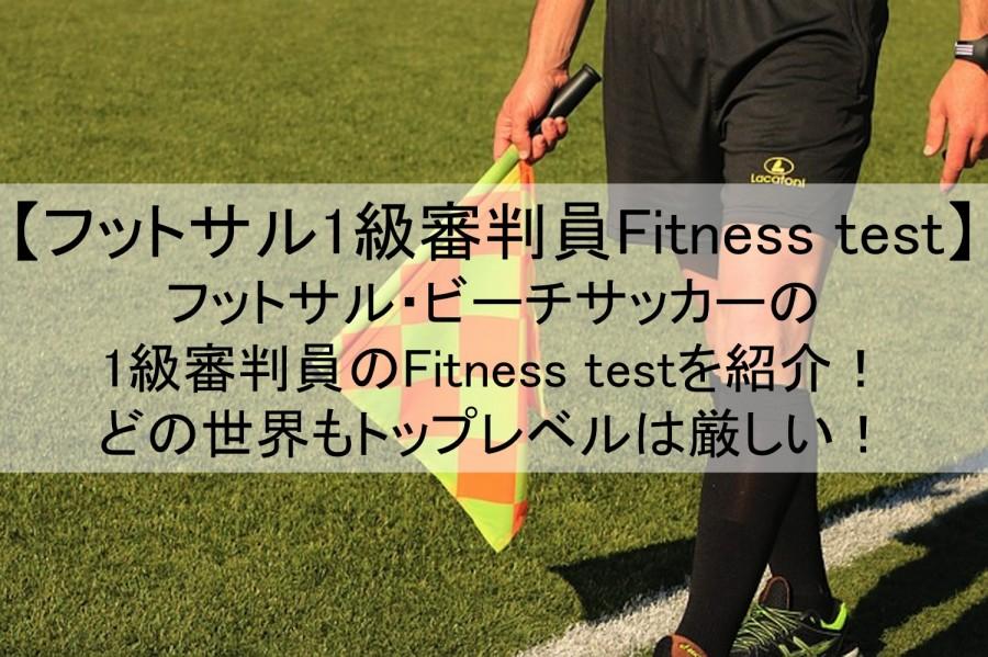 フットサル1級審判員 Fitness test