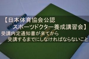 日本体育協会公認スポーツドクター養成講習会|受講内定から申込完了までの流れ