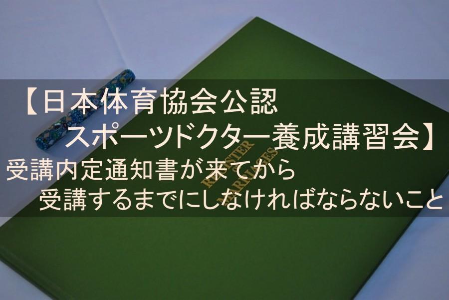 日体協スポーツドクター 養成講習会