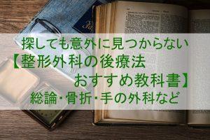 整形外科手術後における後療法のおすすめ教科書【厳選4選】