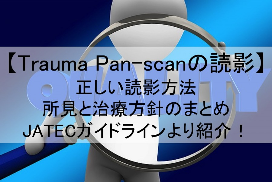 Trauma Pan-scanの読影方法