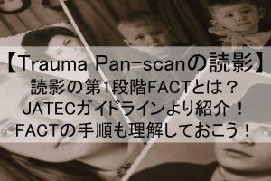 全身CT検査(Trauma Pan-scan)の読影方法|読影の第1段階FACTとは?