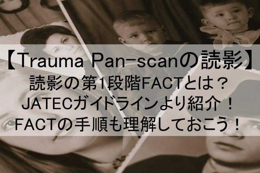 Trauma Pan-scan FACT 読影の第一段階