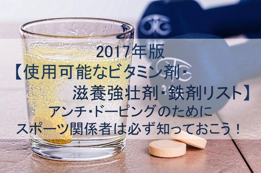 ビタミン剤 滋養強壮剤 アンチ・ドーピング