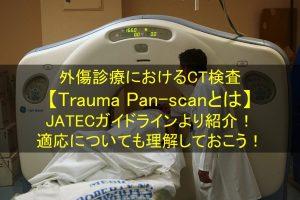 外傷診療における全身CT検査|Trauma Pan-scanとは?適応は?