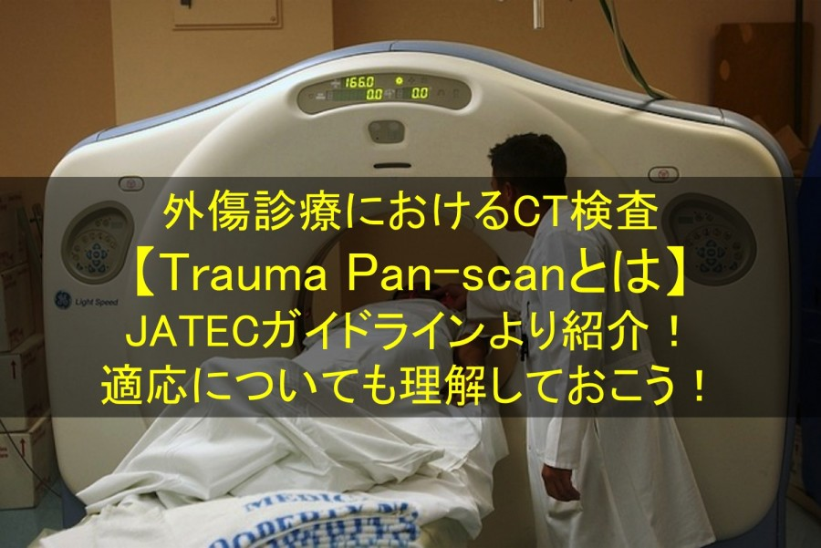 Trauma Pan-scan 全身CT