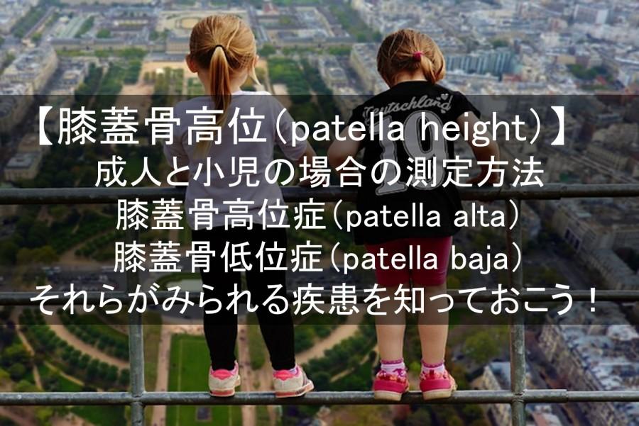 膝蓋骨高位(patella height)の測定方法