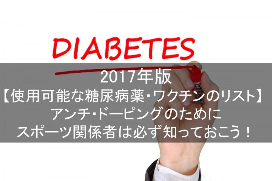 糖尿病薬 ドーピング