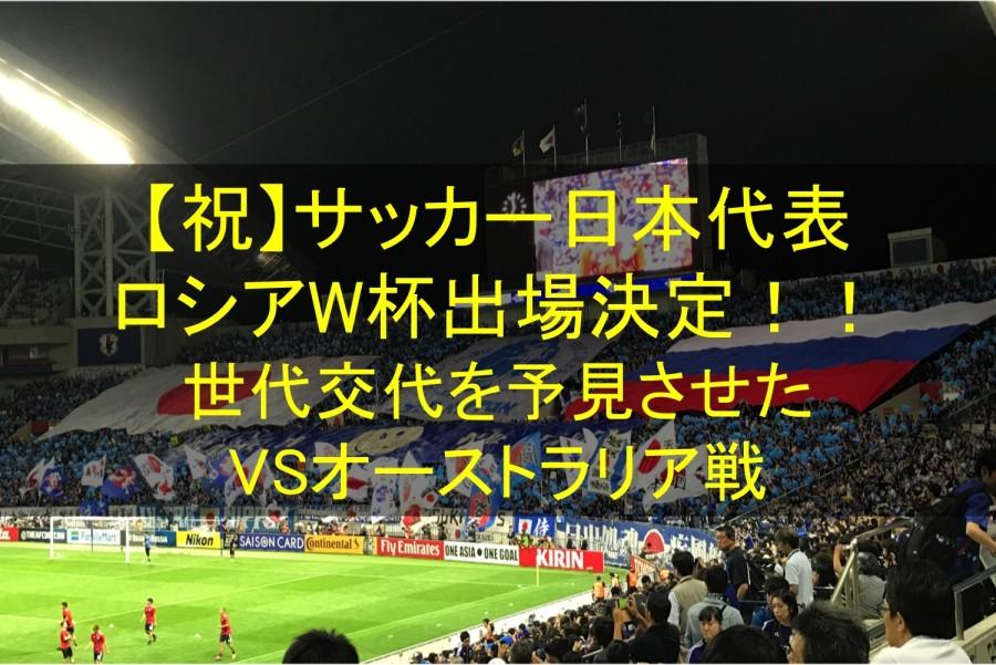 サッカー日本代表ロシアW杯出場決定