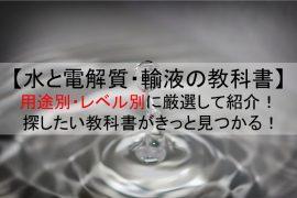 水と電解質・輸液のおすすめ教科書