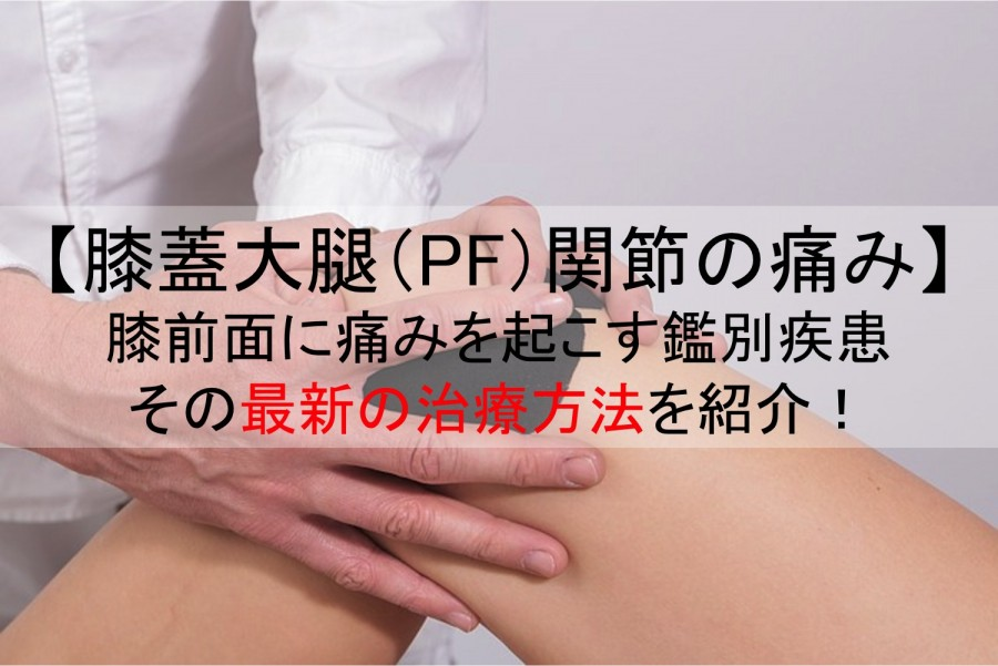 PF関節の痛みの原因疾患