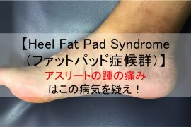 Heel fat pad syndrome(ファットパッド症候群)