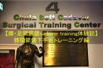 膝関節鏡・足関節鏡のcadaver training体験記|膝関節鏡トレーニング編