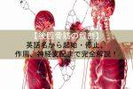 後脛骨筋の解剖学的知識まとめ|作用から起始・停止・支配神経まで全て解説!