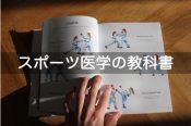 スポーツ医学を勉強するためのおすすめ教科書・本を厳選して紹介!