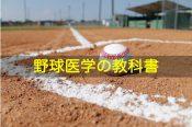 野球に特化したスポーツ医学を勉強するためのおすすめ教科書・本!
