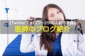 【Twitterフォロワー2500人記念】医師のブログを紹介|循環器内科・呼吸器内科・放射線科