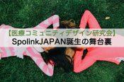 【裏話】Spolink JAPAN誕生の舞台裏【医療コミュニティデザイン研究会】