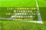【Spolink JAPAN】日本のスポーツ医療者検索システムへの情報掲載協力のお願い