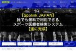 【スポーツ関係者必見】誰でも無料で利用できるSpolinkスポーツ医療者検索システム!!