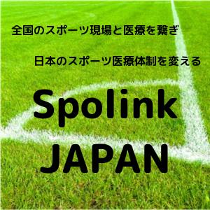 spolink-japan