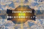 【Spolink JAPAN】熱中症のスポーツ現場対応マニュアルを作成しました!