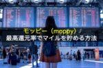 ポイントサイト「モッピー(moppy)」を使って最高還元率でJAL・ ANAマイルを貯める方法を紹介!