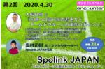 【4/30 第2回Spolinkセミナー】医師への紹介状の書き方とチームドクターとの連携のポイント|大榎良則先生